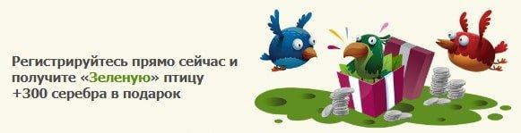 Регистрация с подарком зеленая птица