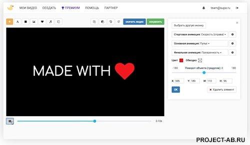 Создание видеоклипов за несколько минут без знаний и опыта – Supa - создаем видео онлайн