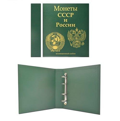Что подарить нумизмату - Альбом для монет СССР и России