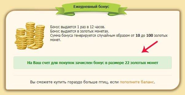 Игра Золотая Ферма - Ежедневный бонус - Экономические игры