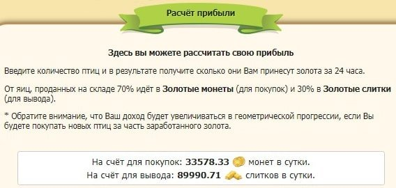 Калькулятор прибыли в игре Золотая Ферма