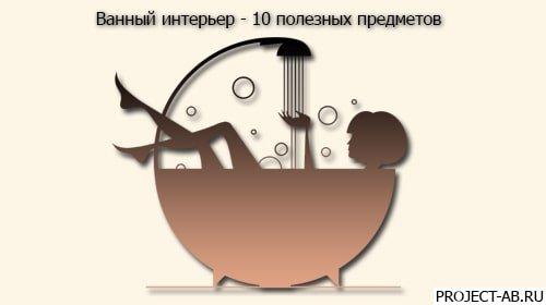 Ванный интерьер - Топ 10 полезных предметов для комфортной жизни