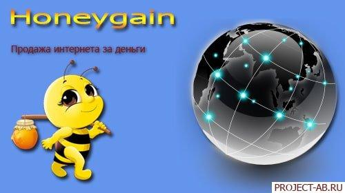 Легкий заработок на раздаче интернета - Honeygain