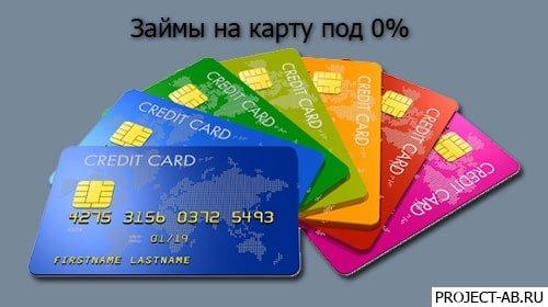 Оформить онлайн-кредит на карту с минимумом требований и без отказов