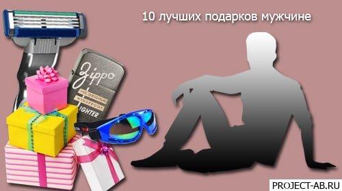 Что подарить мужчине - полезные и нужные товары на каждый день