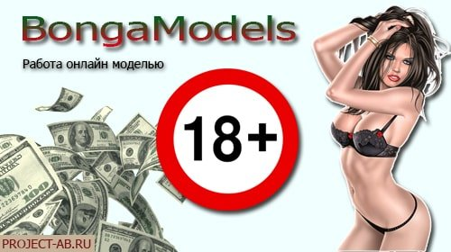 Работа веб моделью онлайн не выходя из дома в BongaModels