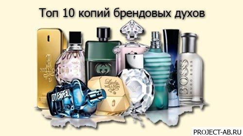 Купить духи - Топ 10 копий брендовых духов по приемлемым ценам