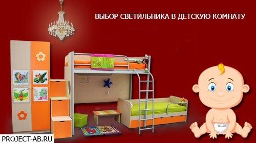Купить светильник в комнату ребенка - делаем правильный выбор