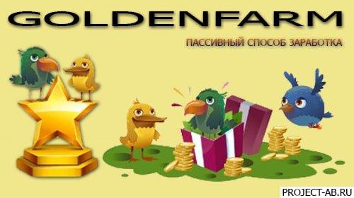 Экономические игры с выводом реальных денег - Golden Farm