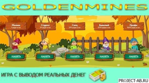 Игры с выводом денег - пассивный заработок на проекте Golden Mines