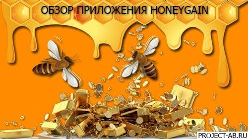 Как дополнительно заработать деньги — Обзор приложения Honeygain