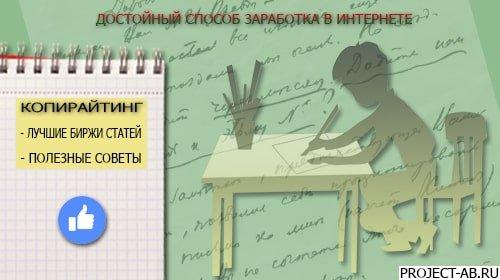 Копирайтинг - заработок денег на написании текстов и статей