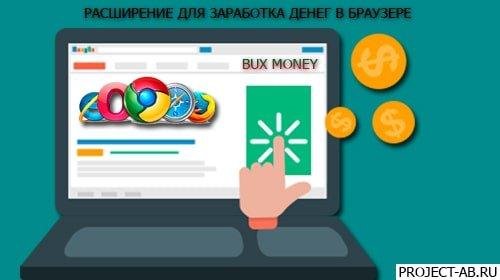 Заработать деньги в интернете без вложений - Букс мани