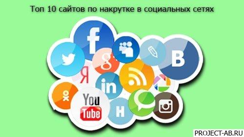 Накрутка в социальных сетях - Топ 10 лучших и надежных сайтов