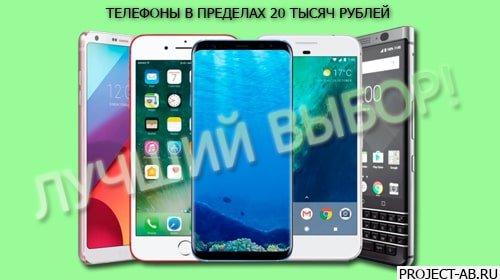 Купить хороший телефон в пределах 20 тысяч рублей